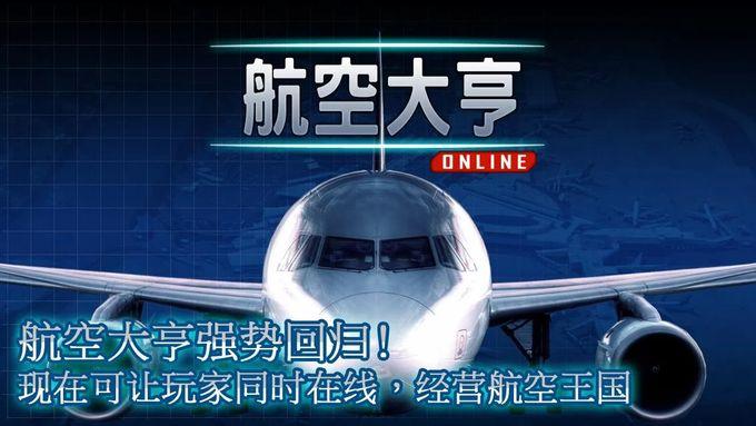 航空大亨Online游戏攻略