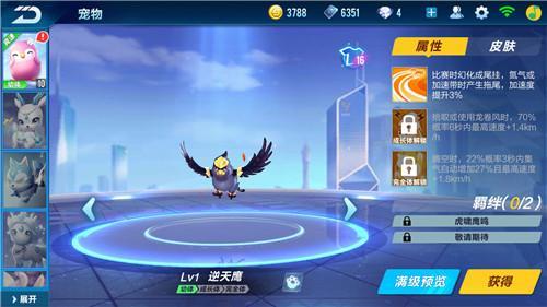 QQ飞车手游逆天鹰性能与优点是什么?