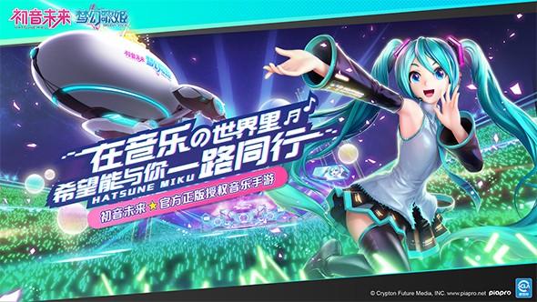 初音未来:梦幻歌姬游戏攻略