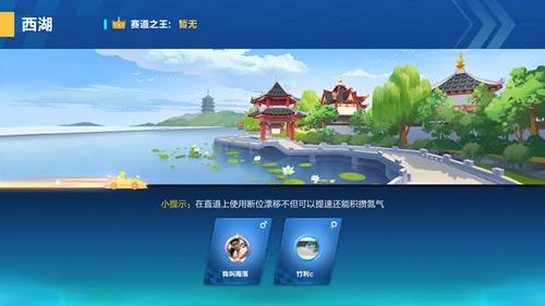 QQ飞车手游新赛道bai西湖怎么跑