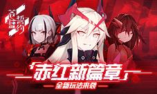 赤红新篇章《苍蓝誓约》全新玩法来袭