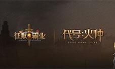 《代号:火种》正式定名《征服与霸业》预约全面开启