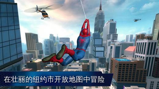 超凡蜘蛛侠2游戏攻略
