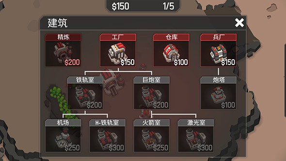机械战争3游戏攻略