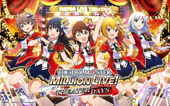 偶像大师:百万Live游戏攻略
