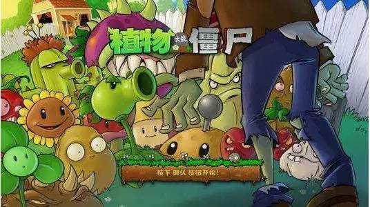 植物大战僵尸无尽版下载推荐,这款游戏支持中文吗?