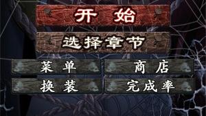 逃脱游戏:呪缚游戏攻略
