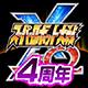 超级机器人大战X-Ω