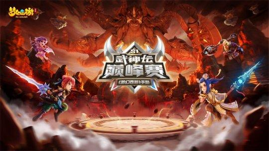 《梦幻西游》手游武神坛巅峰赛 今日正式激燃开战