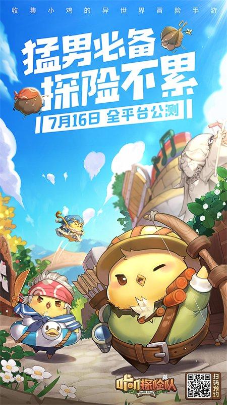 《咔叽探险队》冒险成团 逍遥散人&王老菊教你养鸡寻宝