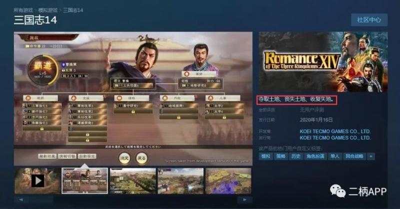 三国志14二柄评测最三国志的三国志系列玩法已探究的鸿沟