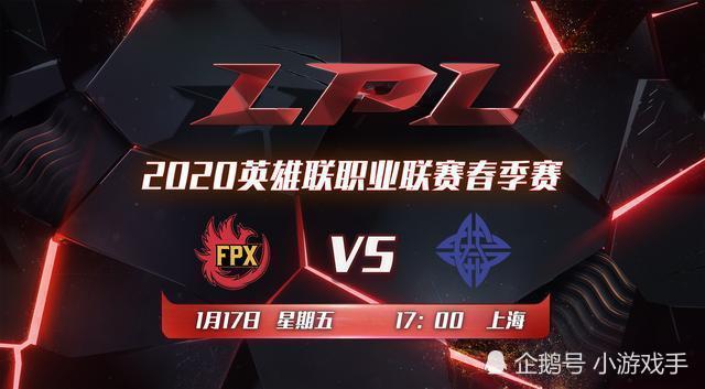 LPL新军对决冠军FPX第一次触摸ester我命由我不由天