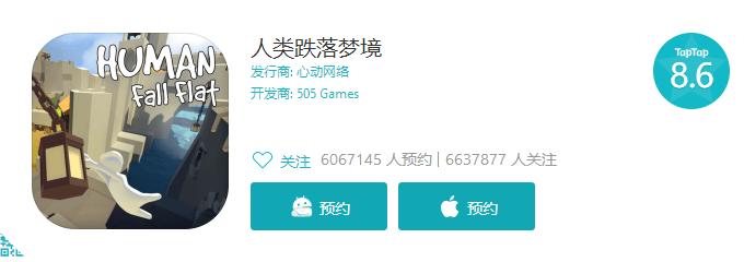 Steam史上最上头神游,《人类一败涂地》手机端有望,手机版本已经可以预约了,那下载还远吗?