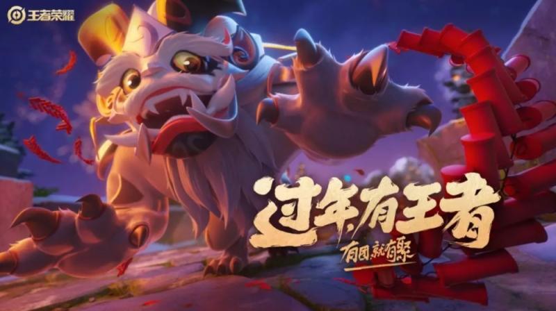 王者荣耀春节有王者年兽侵略危机来袭