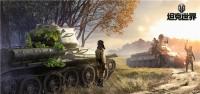 基建狂魔上线《坦克世界》要塞养成玩法来袭