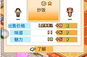 《吃货大食堂》里提升菜肴的方法!
