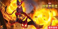 《漫威:超级争霸战》循环往复副本开打!