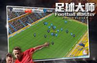 足球大师游戏攻略