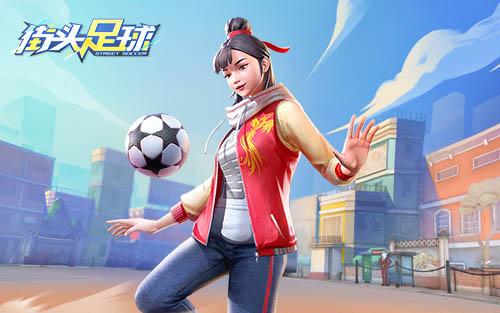 头号王牌《街头足球》天才新星震动街头球场