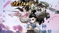 武动江湖攻略,战力升级方法介绍