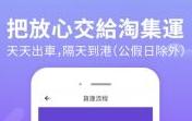 集运宝典app介绍,一键轻松外发集装箱