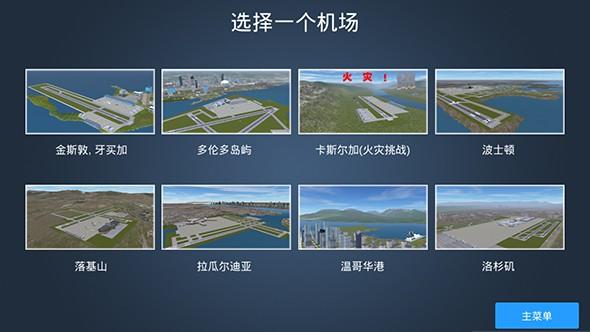 疯狂机场3D建造交通模式游戏攻略
