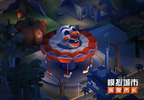 《模拟城市:我是市长》建造你的万圣节惊奇乐园