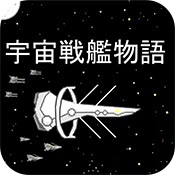 宇宙战舰物语RPG