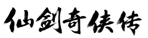 仙剑奇侠传:六界传说   酒家副本攻略