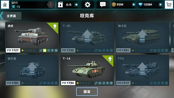 王牌中队-坦克战   新手必看的射击小技巧