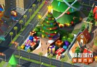 《模拟城市:我是市长》即将迎来圣诞狂欢!