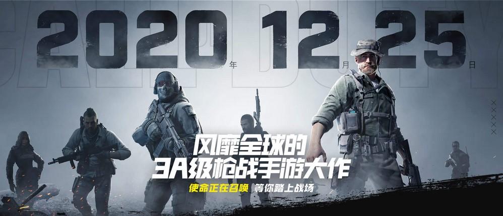 《使命召唤手游》官方定档12月25日 上腾讯手游助手抢先预约体验
