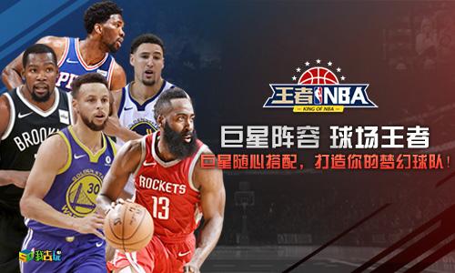 模拟经营《王者NBA》球员交易攻略