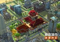 《模拟城市:我是市长》即将迎来新春版本
