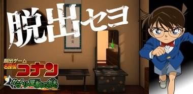 名侦探柯南:机关屋之谜公主房间关卡大揭秘
