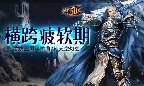 王国巅峰页游游戏王国《神曲2》打造专属战神帝国