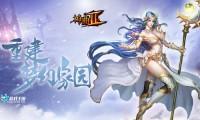 王权的战争游戏王国《神曲2》玩转魔灵