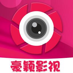 豪颖影视app
