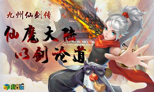 奇遇山海我去玩《九州仙剑传》畅玩九州