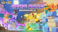 《宝可梦大探险》国服专属电影联动宝可梦6.24上线