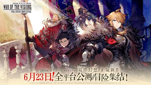 《最终幻想:勇气启示录 幻影战争》国服今日全平台上线!