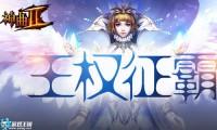 英灵觉醒游戏王国《神曲2》斩妖除魔