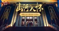 《新剑侠情缘手游》山河入怀文旅活动宣传片上线