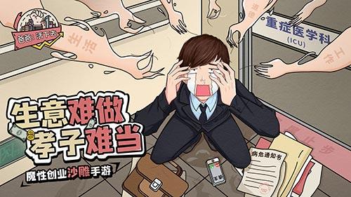 游戏照进现实《爸爸,活下去》牵手中国扶贫基金会