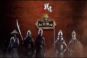 《战意》王朝赛季 兵团背景大聚焦