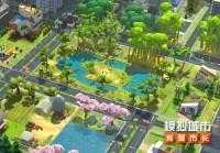 《模拟城市:我是市长》即将迎来野生世界版本