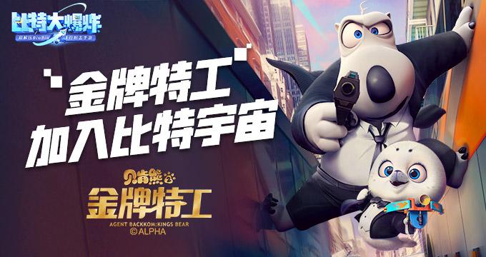 贝肯熊2:金牌特工爆笑入驻比特大爆炸!