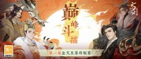 《忘川风华录》手游金戈至尊跨服赛·淘汰赛今日开启!群雄逐鹿,争夺至尊!