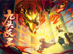 《梦幻西游》电脑版全新资料片九头妖王今日火爆开启!
