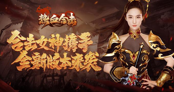 这波稳了!《热血合击》全新版本更新灵感竟来源于代言人刘亦菲的新剧?